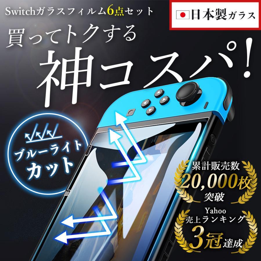 スイッチ 保護フィルム SWITCH 画面保護シート 液晶 ガラスフィルム シート ブルーライト e-sma