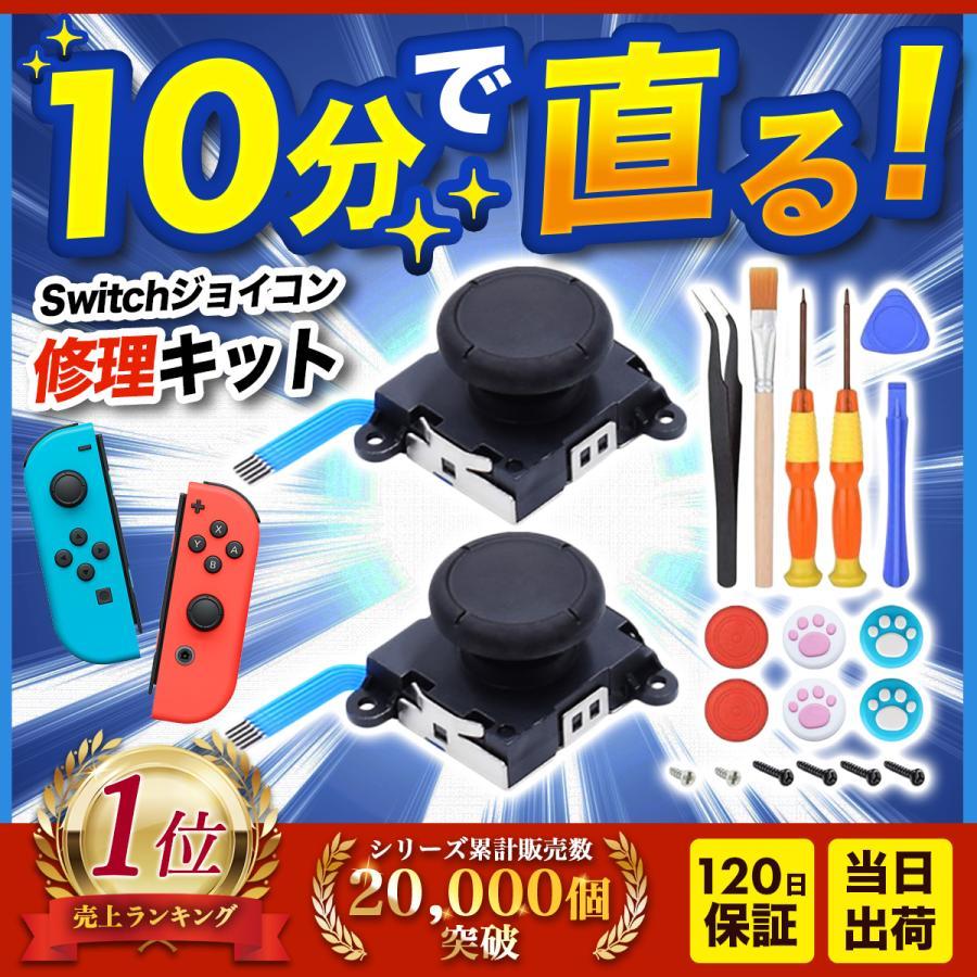 スイッチ コントローラー ジョイコン 修理 勝手に動く switch ニンテンドー e-sma