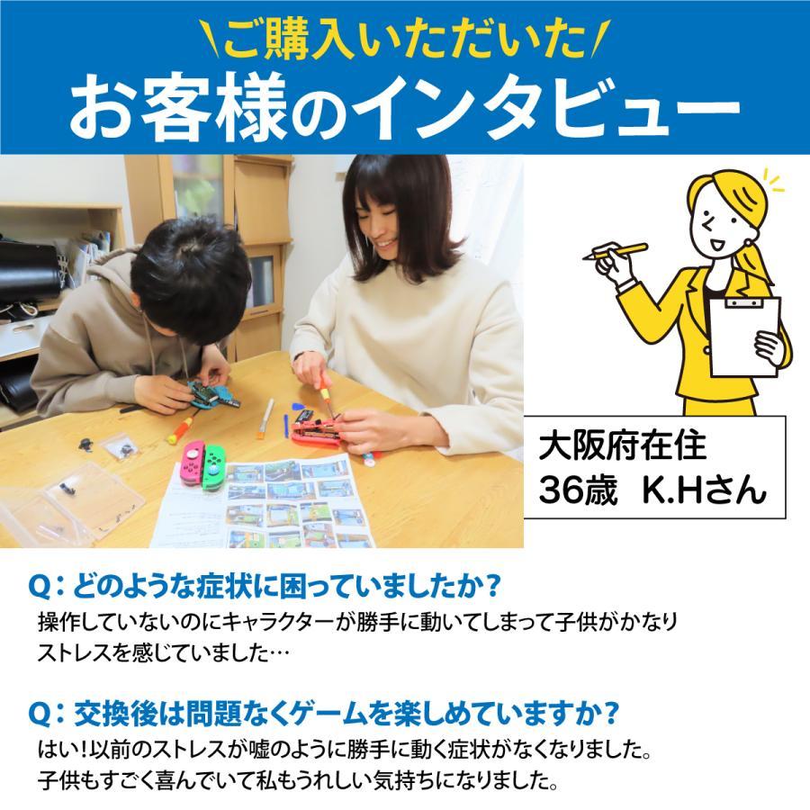 スイッチ コントローラー ジョイコン 修理 勝手に動く switch ニンテンドー e-sma 13