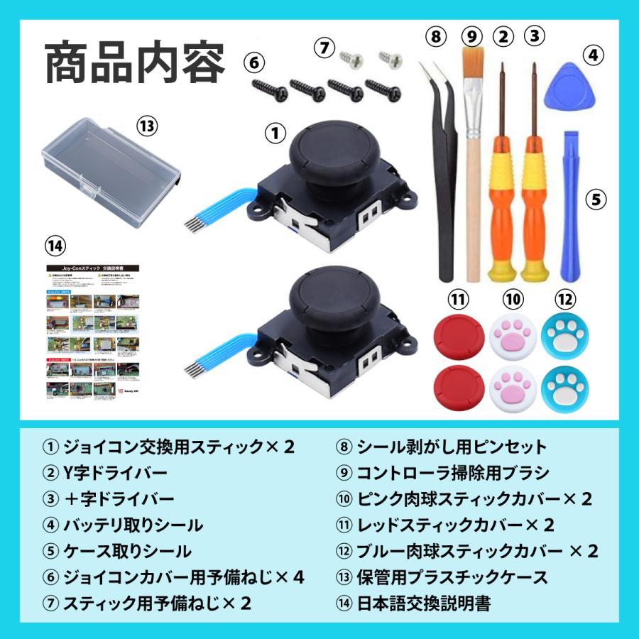 スイッチ コントローラー ジョイコン 修理 勝手に動く switch ニンテンドー e-sma 17