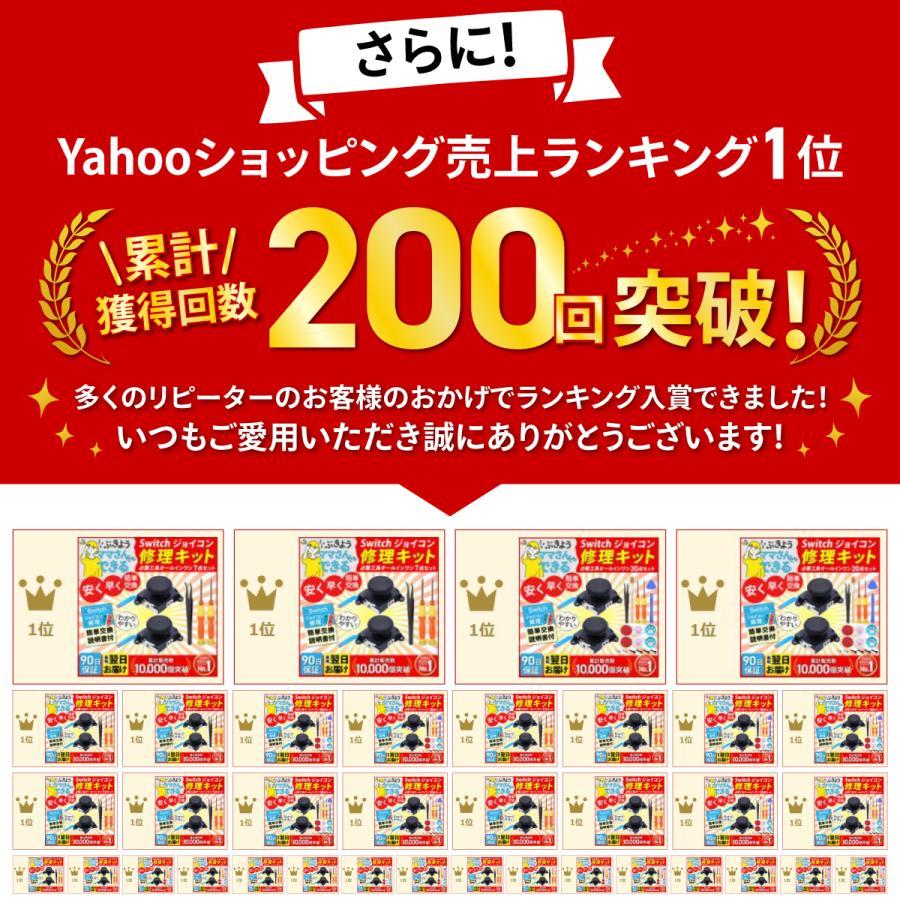 スイッチ コントローラー ジョイコン 修理 勝手に動く switch ニンテンドー e-sma 03