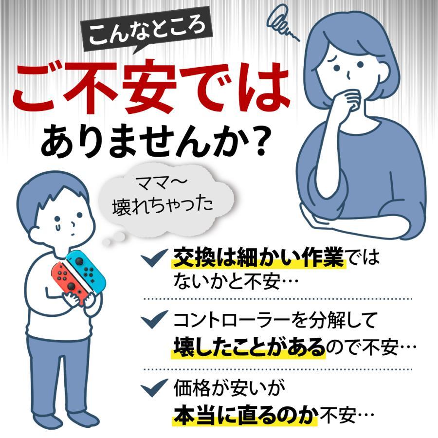 スイッチ コントローラー ジョイコン 修理 勝手に動く switch ニンテンドー e-sma 04