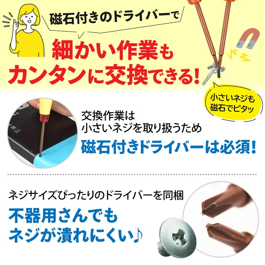 スイッチ コントローラー ジョイコン 修理 勝手に動く switch ニンテンドー e-sma 06