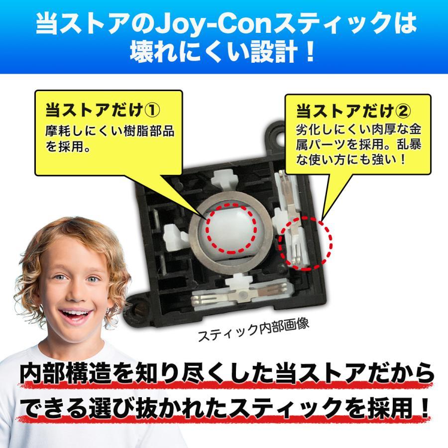 スイッチ コントローラー ジョイコン 修理 勝手に動く switch ニンテンドー e-sma 08