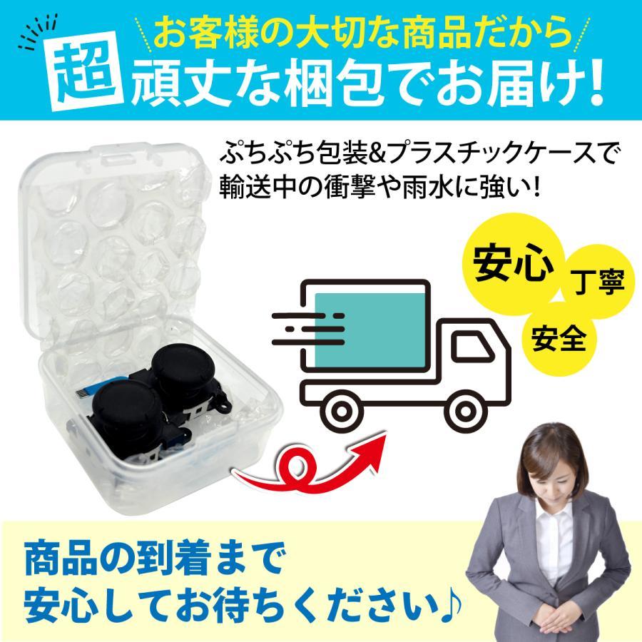 スイッチ コントローラー ジョイコン 修理 勝手に動く switch ニンテンドー 部品|e-sma|12