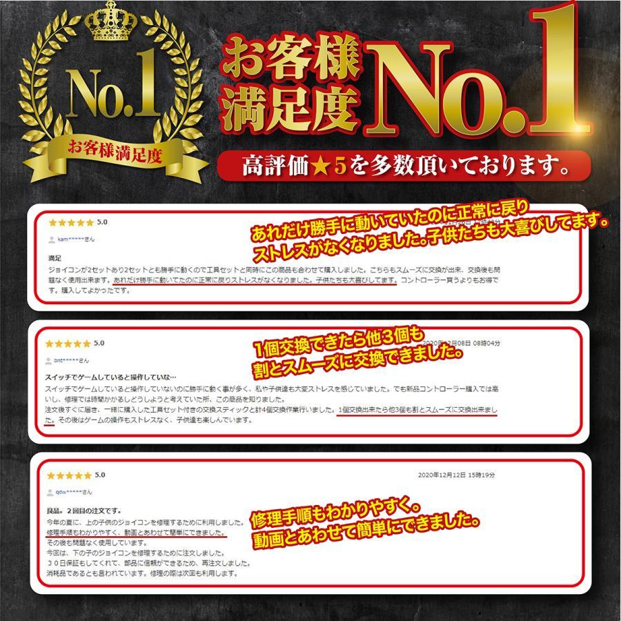 スイッチ コントローラー ジョイコン 修理 勝手に動く switch ニンテンドー 部品|e-sma|14