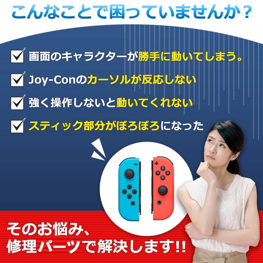 スイッチ コントローラー ジョイコン 修理 勝手に動く switch ニンテンドー 部品|e-sma|04