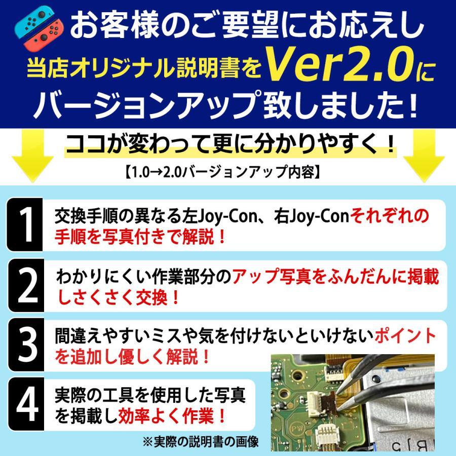 スイッチ コントローラー ジョイコン 修理 勝手に動く switch ニンテンドー 部品|e-sma|08