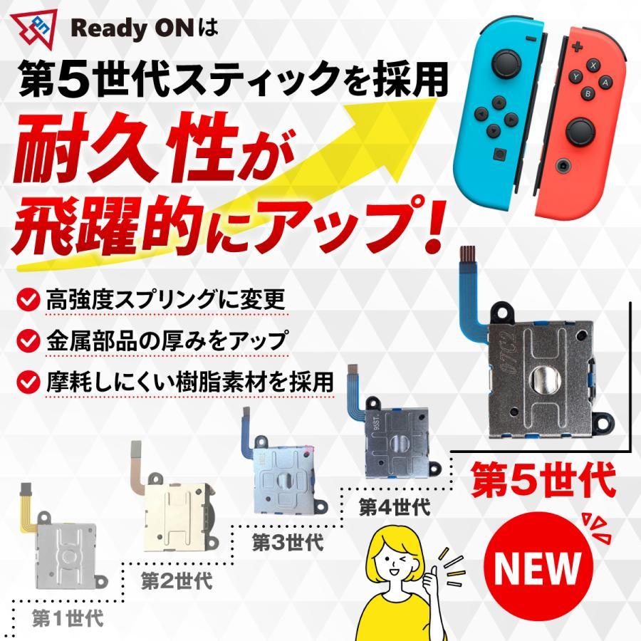 スイッチ コントローラー ジョイコン 修理 勝手に動く switch ニンテンドー 部品|e-sma|09
