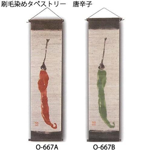 タペストリー 京都 万葉舎 刷毛染め 唐辛子 /赤/緑  素材:麻100% 木34cm