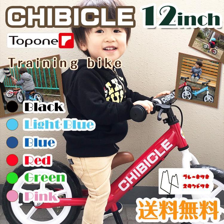 子供用ペダル無し自転車 12インチ キッズバイク 幼児用自転車 低床フレーム 12インチ CHIBICLE チビクル スタンド付き TOPONE トレーニングバイク  押し車 e-topone