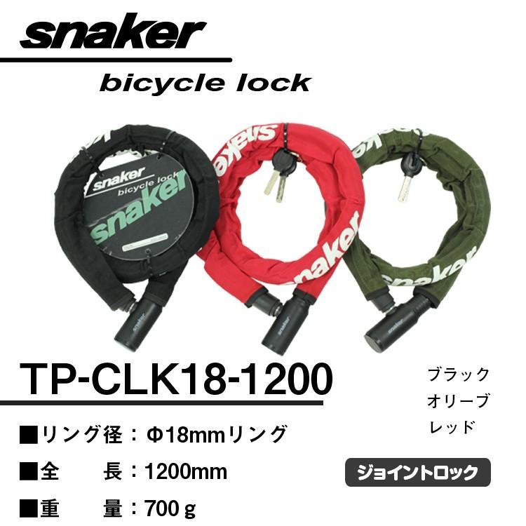 自転車カギ 自転車ロック 直径18mmリング 全長1200mm ジョイントロック TP-CLK18-1200- 自転車に同梱可能 18*1200mm|e-topone