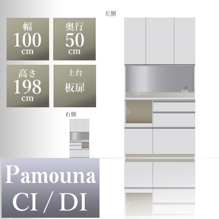パモウナ 食器棚CI 幅100×奥行50×高さ198cm CIL-1000R CIR-1000R パールホワイト 家電ボード ダイニングボード カップボード カップボード 完成品