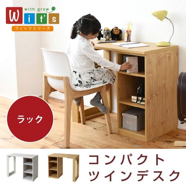wit'sシリーズ 育てるデスク ラック セット 幅90 幅90 つなげば180 買い足し可能な 机 収納ラック付き 大人の勉強机 木製 省スペース