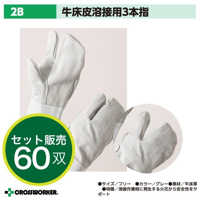 【送料無料】【富士グローブ】2B 牛床皮ガス溶断・溶接用 3本指(ケース売り:60双入り)【皮手袋・革手袋・作業用】【smtb-ms】