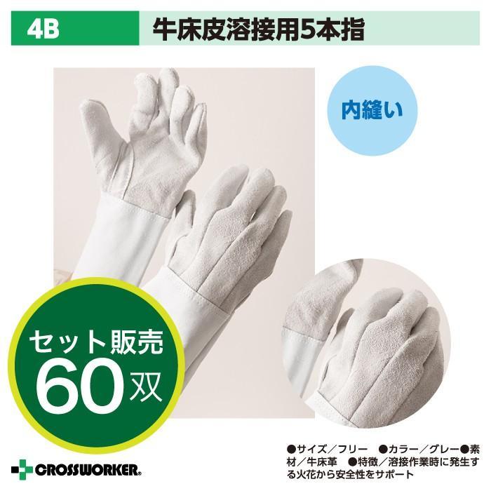 【富士グローブ】4B 牛床皮ガス溶断・溶接用 5本指(ケース売り:60双入り【皮手袋・革手袋・作業用】
