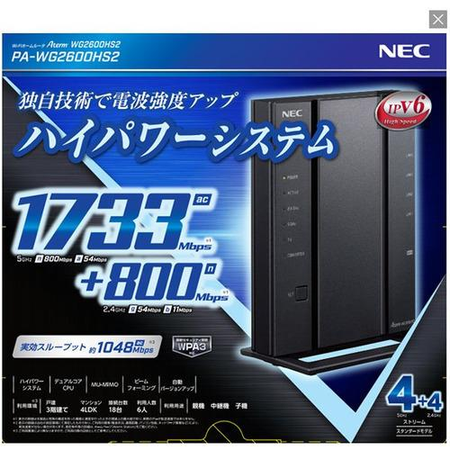 NEC PA-WG2600HS2 無線LANルータ Aterm 4ストリーム 4×4スタンダードモデル|e-wellness|03
