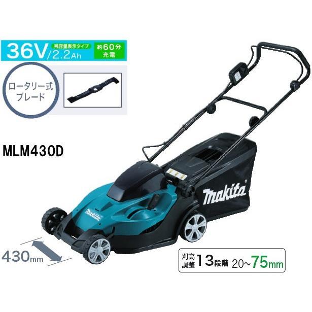充電式芝刈機、バッテリ1本・充電器付、リチウムイオンバッテリ36V使用