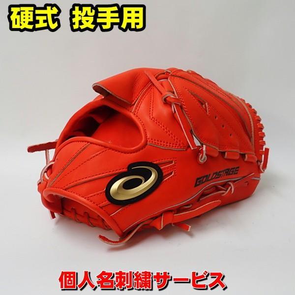 アシックス 硬式 野球 グローブ ネーム刺繍10円 Rオレンジ ゴールドステージ スピードアクセル 投手用 ピッチャー 野球 グラブ 中学生 高校生