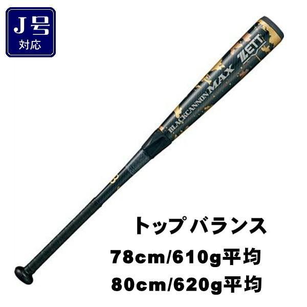 【サイズ交換OK】 ゼット 少年 軟式バット ブラックキャノンMAX FRP カーボン 野球 バット J号 小学生, 【パピ通】パピルス 336ecdf5