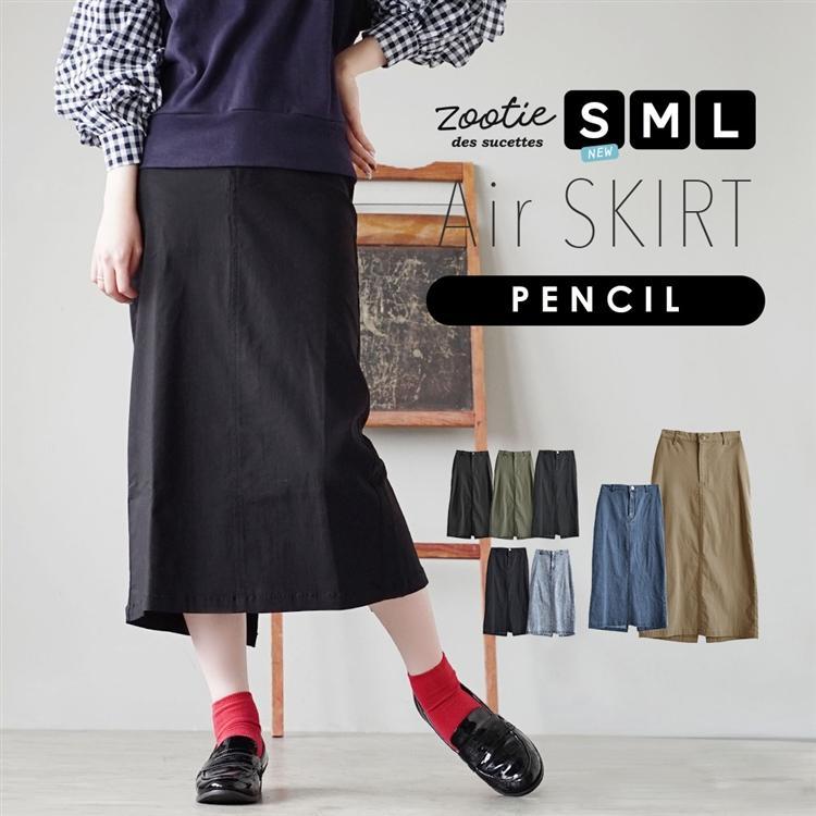 一部予約 スカート 商品追加値下げ在庫復活 レディース 夏 NEW売り切れる前に☆ 夏服 ボトムス ロングスカート ズーティー 大きいサイズ zootie ペンシルスカート エア 膝下