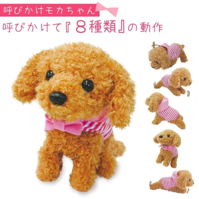 ぬいぐるみ 犬 グッズ 動く しゃべる おしゃべり お話 トイプードル 犬ロボット 子供 癒し かわいい もこもこ モコモコ 動物 アニマル おしゃれ かわいい 雑貨 e-zakkaya
