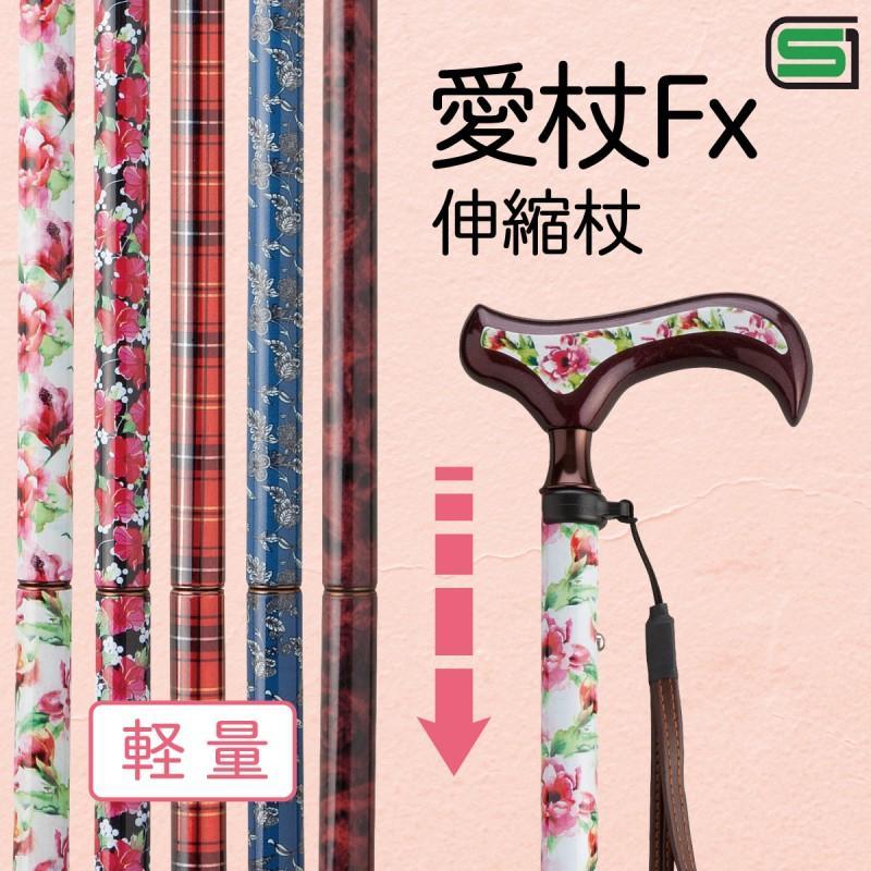伸縮杖 伸縮型杖 SGマーク 小花柄 軽量 軽い 男女兼用 レディース メンズ 握りやすい 持ちやすい 愛杖 Fx-11A ストラップ付き ギフト ギフト プレゼント 贈り物 e-zakkaya