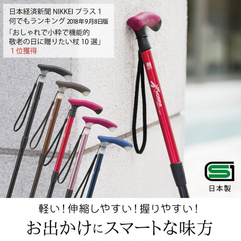 杖 軽量 伸縮杖 おしゃれ 女性 男性 ストラップ ステッキ 伸縮 SGマーク 愛杖 ケイホスピア 男女兼用 レディース メンズ 握りやすい 持ちやすい 愛杖 楽スマ ス|e-zakkaya|02
