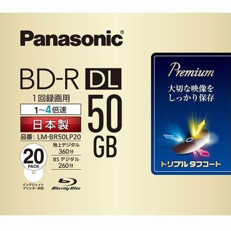 Panasonic パナソニック 録画用BD-R 日時指定 ホワイト 20枚 50GB インクジェットプリンター対応 世界の人気ブランド 送料無料 ブルーレイディスク 2388341 LM-BR50LP20
