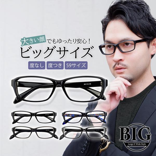 大きいフレーム 太い 大きめサイズのメンズ眼鏡 度付きメガネ ダテめがね 大きい顔向き z8433|e-zone