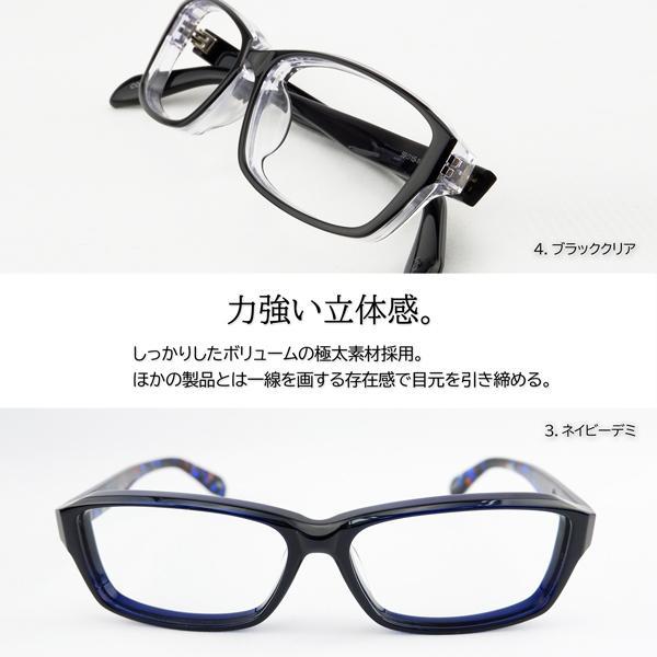 大きいフレーム 太い 大きめサイズのメンズ眼鏡 度付きメガネ ダテめがね 大きい顔向き z8433|e-zone|05