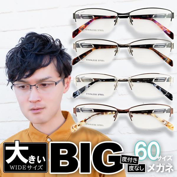 メガネ 大きいサイズ ハーフリム レンズ込み メンズ BIGフレーム 顔大きい 60サイズ 度付き眼鏡 伊達 ダテめがね ブルーライト PC 男性|e-zone