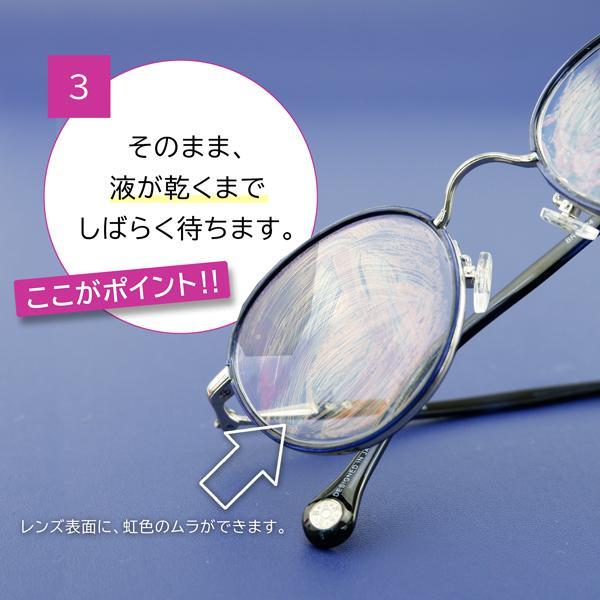 メガネのくもりどめ マスクでの眼鏡レンズの曇り止め 日本製 家族や職場のみんなで使える大きな容量 フェイスガードにも e-zone 12