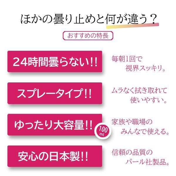 メガネのくもりどめ マスクでの眼鏡レンズの曇り止め 日本製 家族や職場のみんなで使える大きな容量 フェイスガードにも e-zone 04