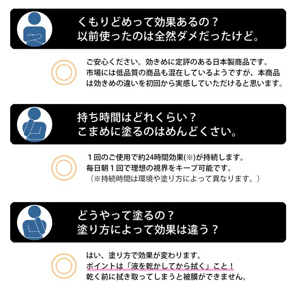 メガネのくもりどめ マスクでの眼鏡レンズの曇り止め 日本製 家族や職場のみんなで使える大きな容量 フェイスガードにも e-zone 05