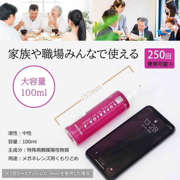 メガネのくもりどめ マスクでの眼鏡レンズの曇り止め 日本製 家族や職場のみんなで使える大きな容量 フェイスガードにも e-zone 06