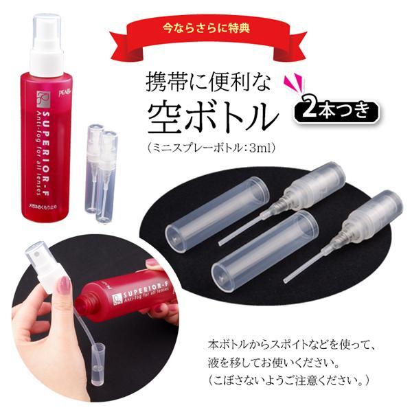 メガネのくもりどめ マスクでの眼鏡レンズの曇り止め 日本製 家族や職場のみんなで使える大きな容量 フェイスガードにも e-zone 08