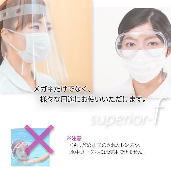 メガネのくもりどめ マスクでの眼鏡レンズの曇り止め 日本製 家族や職場のみんなで使える大きな容量 フェイスガードにも e-zone 09