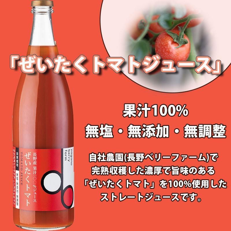 【ぜいたくトマトのトマトジュース】長野県産果汁100%/無塩・無添加・無調整/ストレートジュース/濃厚で旨味のあるぜいたくトマト/720ml2本箱入|e1093net|04