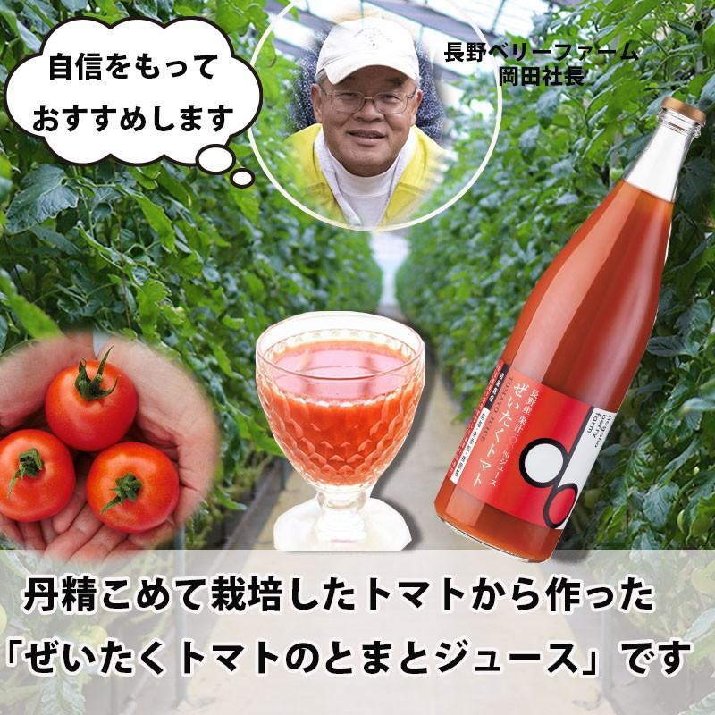 【ぜいたくトマトのトマトジュース】長野県産果汁100%/無塩・無添加・無調整/ストレートジュース/濃厚で旨味のあるぜいたくトマト/720ml2本箱入|e1093net|05
