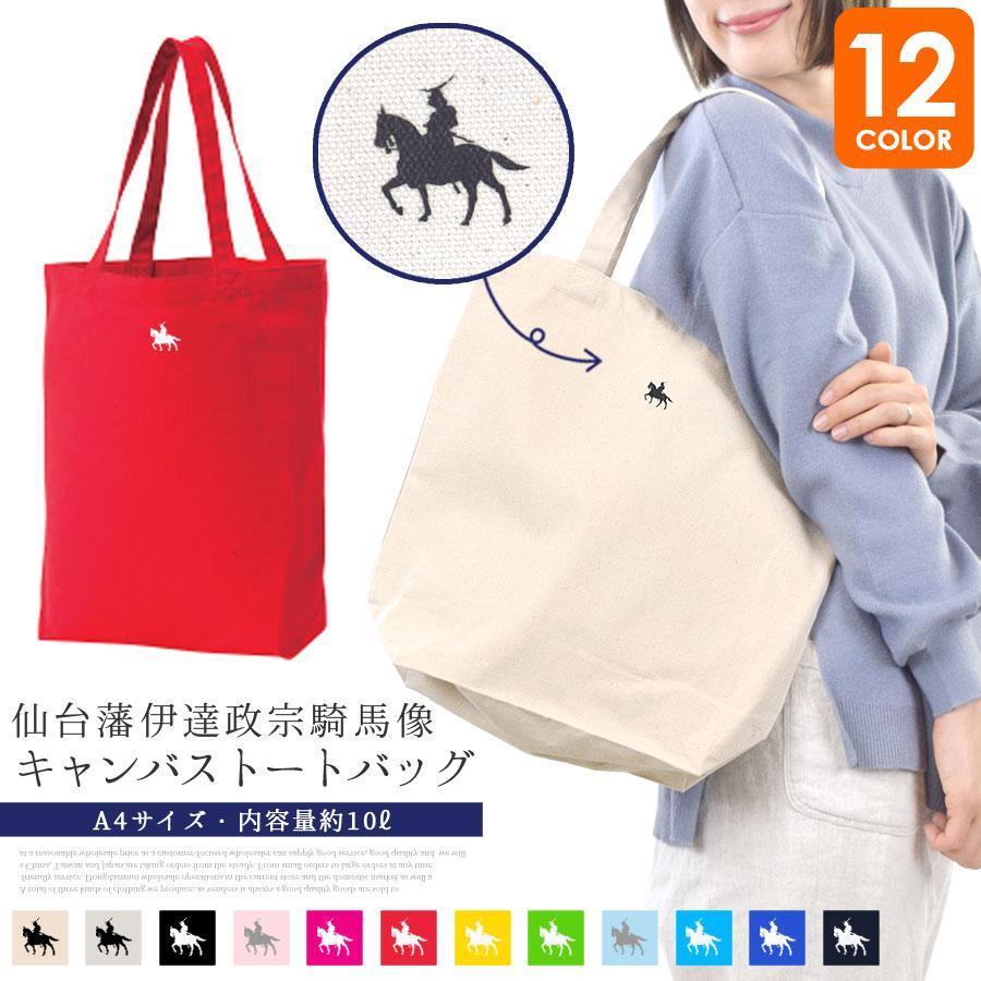 トートバッグ キャンバス A4 物品 バッグ 仙台藩伊達政宗騎馬像 日本最大級の品揃え エコバッグ 大容量 宮城 大きめ 手提げ 軽量