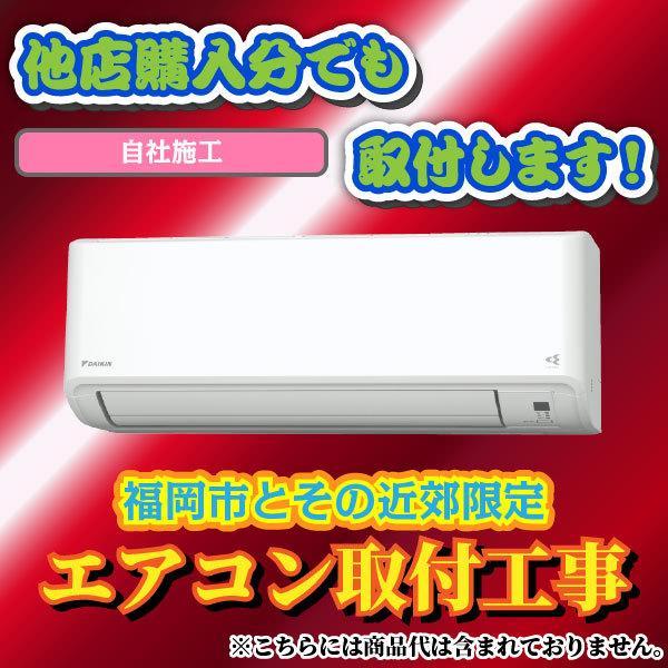 エアコン 標準取付工事費 取り付け工事のみ 福岡地域限定 他店購入分取付可能 ルームエアコン 取り付け費用 e3-style