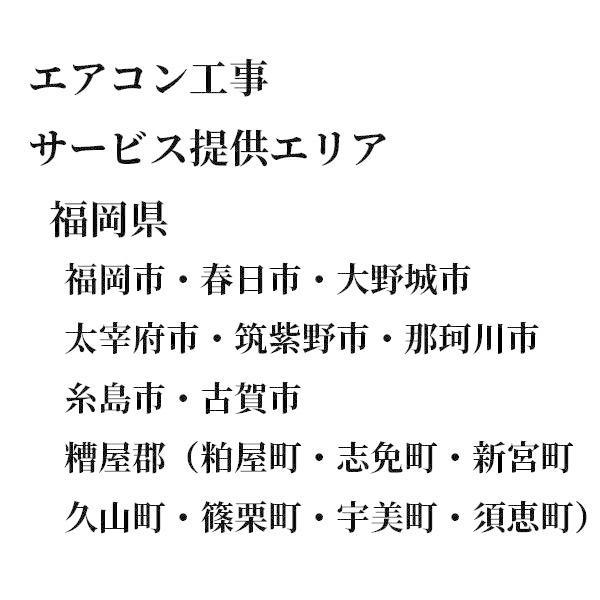 エアコン 標準取付工事費 取り付け工事のみ 福岡地域限定 他店購入分取付可能 ルームエアコン 取り付け費用 e3-style 02
