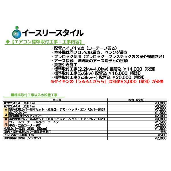 エアコン 標準取付工事費 取り付け工事のみ 福岡地域限定 他店購入分取付可能 ルームエアコン 取り付け費用 e3-style 03