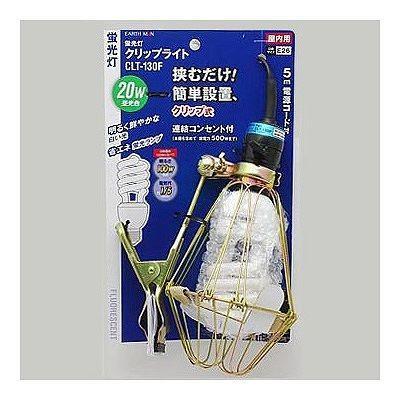 アースマン 【まとめ買い30個セット】クリップライト 20W 昼光色 E26 電球形蛍光灯・連結コンセント付 CLT-130F-30SET