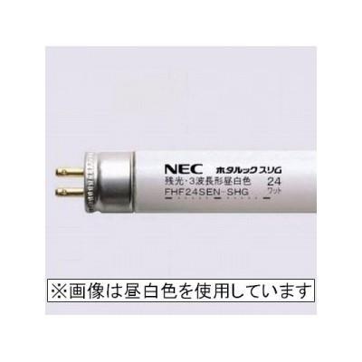 NEC 残光・高周波点灯専用ランプ 直管 Hf蛍光灯 24W 3波長形昼光色 《ホタルック スリム》 FHF24SED-SHG|eagleeyeshopping