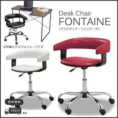 オフィスチェア デスクチェア FONTAINE フォンテーヌ フォンテーヌ パソコンチェア PCチェア