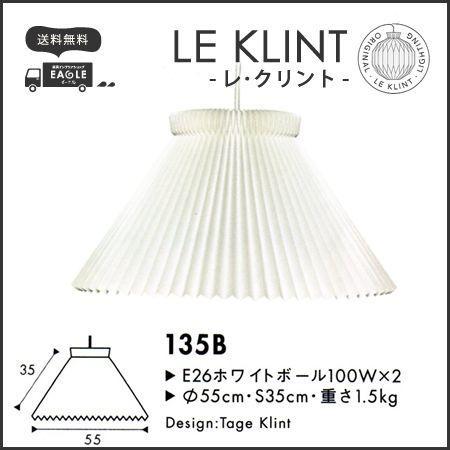 レ・クリント ペンダントライト 照明 135B LE KLINT 北欧 ミッドセンチュリー カフェ SALE