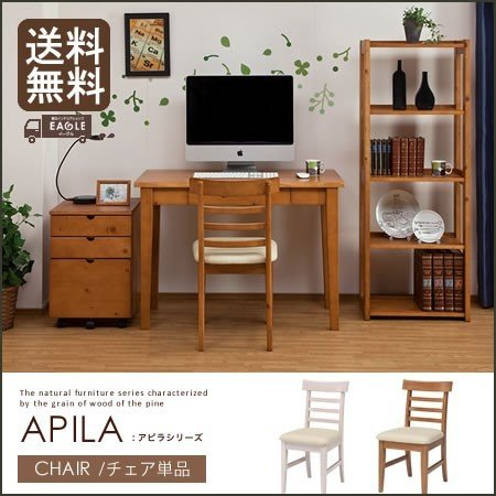 パソコンチェア PCチェア デスクシリーズ APILA アピラ アピラ アピラ チェア単品 チェア 椅子 489