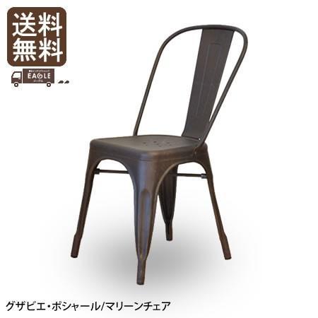 グザビエ・ポシャール デザイナーズ家具 マリーンチェア リプロダクト